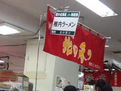 北海道展02-3