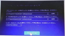 ウィルスソフト01-4