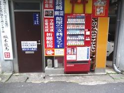 興福寺00