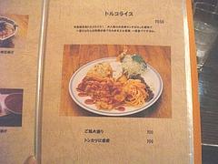 ひかり亭02-3