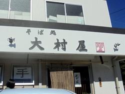 大村屋01