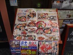 日本海庄屋01-3