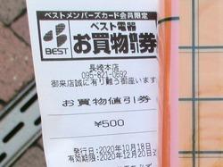 ベスト電器01-3