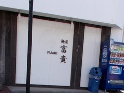 麺屋富貴01