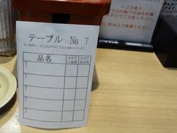 若竹丸愛宕04
