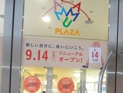 アミュプラザ長崎01-2