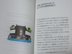 浜町検定03-3