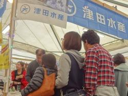 水産加工振興祭03-2