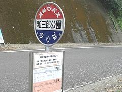 和三郎公園03-2