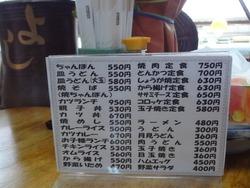 大瀬戸ランチ02-4