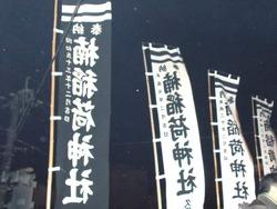 楠稲荷神社01