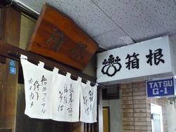 箱根01-3