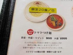 麺也オールウェイズ01-3