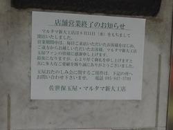 新大工03-7