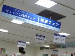 長崎浜屋02-4