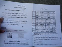 土井首01-5