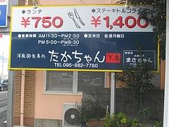 たかちゃん01-2