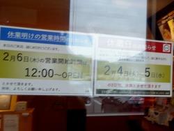 スシロー時津02-5