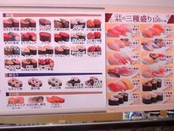 はま寿司時津店01-4