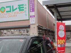 100円笑店街01-3