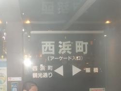 おでん電車02