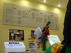 浜屋レストラン01