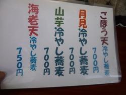 麺喰い峠02-3