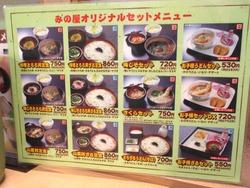 みの屋チトセピア店01-6