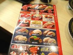 はま寿司01-5
