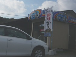 精米所・時津01