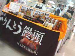小樽の物産展01-5
