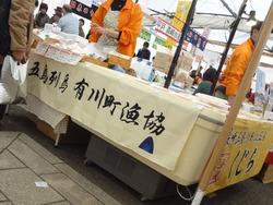 水産加工振興祭01-5