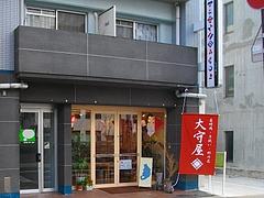 中島川・袋橋大守屋