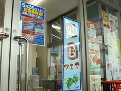 コレモおおむら01-2