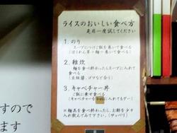 らーめん屋 政02-2