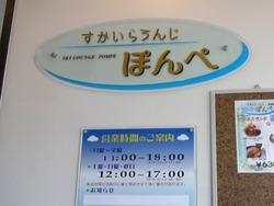 ぽんぺ01-2
