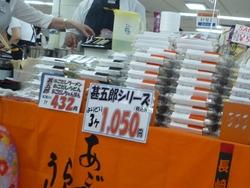 県産品フェア03-5