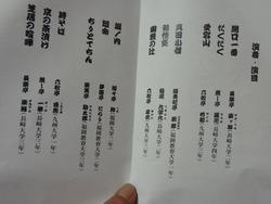 落研02-3
