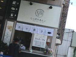 しっぽのあんこ01-2