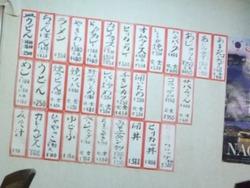 濱田食堂2014