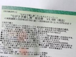 ながさき癒し旅01-2