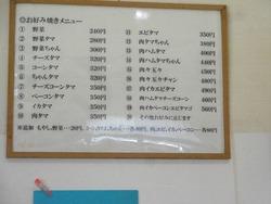 三ツ幸商店01-4