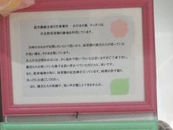 おひるの森03-5