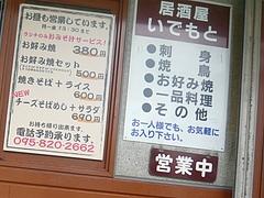 大波止01-2