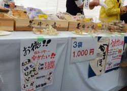 水産加工振興祭01-2