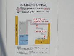 アミュプラザ長崎02-7