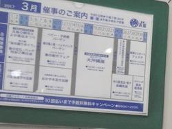 五島展01-1