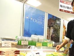 小樽物産展01-8-2