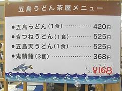 五島物産展05