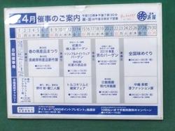県産品フェア00